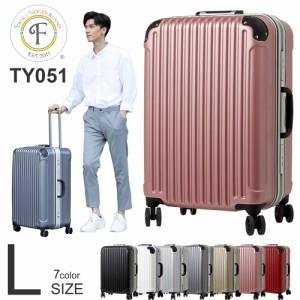 スーツケース キャリーバッグ キャリーケース 軽量 Lサイズ 旅行バッグ メンズ レディース 子供用 修学旅行 ハードケース TSAロック suit
