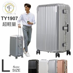 スーツケース キャリーバッグ キャリーケース 軽量 Lサイズ 旅行バッグ メンズ レディース 子供用 修学旅行 ハードケース TSAロック sui