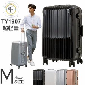 スーツケース キャリーバッグ キャリーケース 軽量 Mサイズ 旅行バッグ メンズ レディース 子供用 修学旅行 ハードケース TSAロック suit