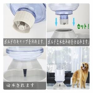 ペット用 自動給水器 安心お留守番
