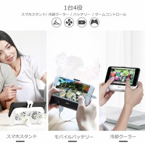 スマホ  冷却クーラー ☆ バッテリー スタンド  USB充電式