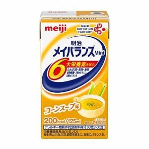 明治 メイバランスmini コーンスープ味 125ml×24