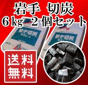 炭 木炭 岩手切炭 なら堅一級品 6kg×お得2個セット 国産 バーベキュー 送料無料