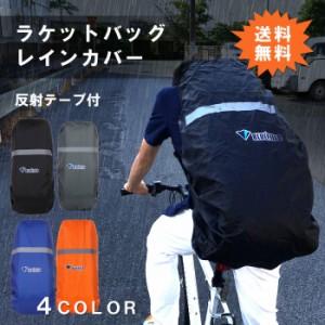 ラケットバッグ ラケットケース 防水カバー レインカバー 雨具 ラケット カバー ケース 防水 6本 12本 送料無料  yp