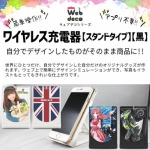 Web deco ワイヤレス充電器【スタンドタイプ】【黒】 自分でデザインしてそのまま商品に!!ウェブ上で簡単デザイン