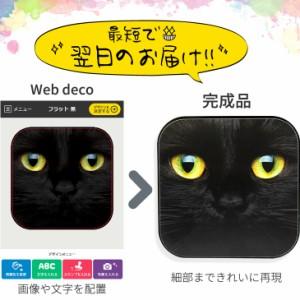 Web deco ワイヤレス充電器【フラットタイプ】【白】 自分でデザインしてそのまま商品に!!ウェブ上で簡単デザイン