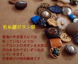 特価ボタン 20mm kan022 毛糸蔵ボタン祭 【KN】