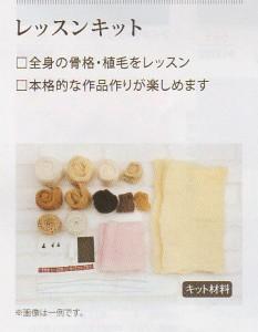 レッスンキット シーズー H441-442 hamanaka リアル羊毛