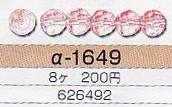 在庫処分 ガラスカットビーズ α1649 32面カット 4mm 8個入り 4F: 【KN】