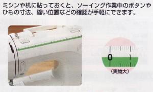 どこでも定規(25cm)25-058 クロバーソーイング用品