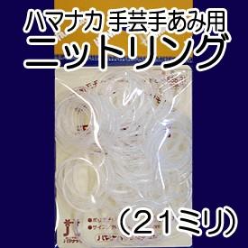 手芸&手あみ用【ニットリング 21ミリ】ハマナカ手芸用副資材M便[1/6]