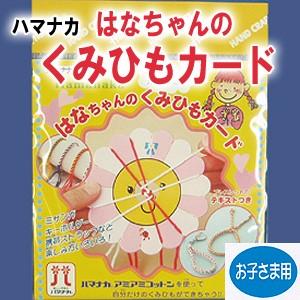 【はなちゃんのくみひもカード】ハマナカ手芸用品M便[1/6]