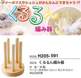 【くるるん編み器】ハマナカ手芸用品