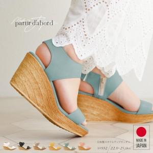 ウェッジソール サンダル 日本製 partir d'abord 美脚 レディース ヒール 黒 ベージュ 厚底 ウエッジソール ミセス 靴 歩きやすい 疲れな
