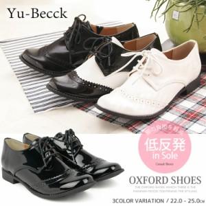【送料無料】Yu-Becck 高反発クッション おじ靴 レディース エナメル レースアップ オックスフォード ローファー yu-becck-902