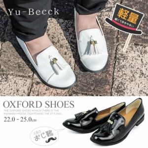 【送料無料】Yu-Becck 高反発クッション おじ靴 レディース エナメル タッセルローファー オックスフォードシュ yu-becck-901