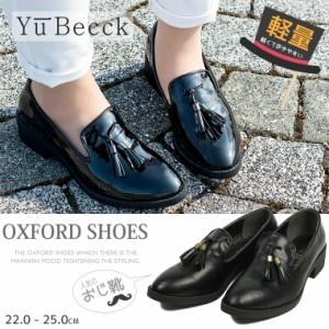 【送料無料】Yu-Becck 高反発クッション おじ靴 レディース エナメル タッセルローファー オックスフォードシュ yu-becck-5386