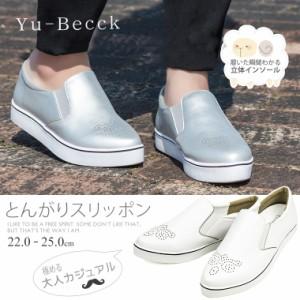 【送料無料】Yu-Becck 高反発クッション やわらか 軽量 スリッポン スニーカー レディース スポーツ ローヒール yu-becck-4075