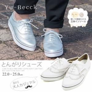 【送料無料】Yu-Becck 低反発クッション やわらか 軽量 レースアップシューズ レディース ホワイト 白 レディー yu-becck-4076