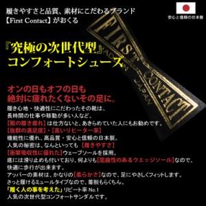 【送料無料】日本製 FIRST CONTACT ファーストコンタクト 美脚 ウェッジソール サンダル レディース ヒール 黒 109-92307