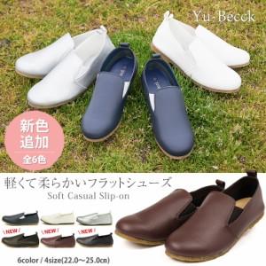 【送料無料】Yu-Becck かかとが踏める 軽量 やわらか カジュアルシューズ レディース 歩きやすい フラットシュ yu-becck-4572