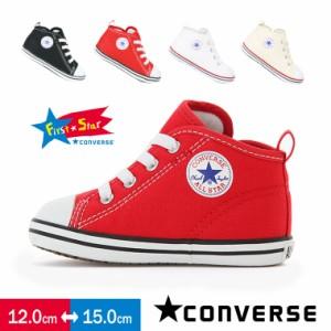 ファーストシューズ コンバース ベビーシューズ 白 子供靴 スニーカー 男の子 キッズ 女の子 赤ちゃん ベビー 靴 ベージュ ホワイト レッ