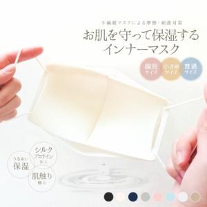 美肌マスク シルクプロテイン インナー マスク 日本製 洗える 肌に優しい シルク 保湿マスク マスクカバー 三層構造 抗菌 防臭 消臭 UVカ