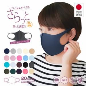 マスク 日本製 洗える 秋 冬用 抗菌 洗える UVカット ウレタン 在庫あり 個包装 防塵 花粉 ウイルス ウィルス 飛沫防止 子供 キッズ 大人