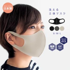 マスク 日本製 洗える 秋 冬用 ウレタン ナイロン 在庫あり 個包装 UVカット 防塵 花粉 ウイルス ウィルス 飛沫防止 99% 大人 おしゃれ