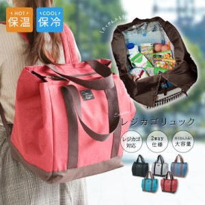レジかご対応 保冷 ショッピングリュック ファスナー 巾着 大容量 2way トートバッグ 買い物 eco エコバッグ レジカゴ マイバッグ 買い物