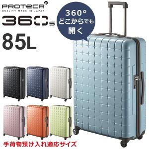 PROTeCA プロテカ 360s (85L) 02714 360度開閉ファスナータイプ スーツケース 手荷物預け入れ適応 日本製 ACE