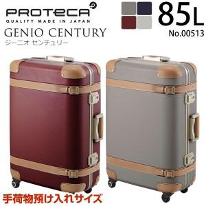 PROTeCA GENIO CENTURY プロテカ ジーニオ センチュリー 00513 (85L) バー無し/フレームタイプ 手荷物預け入れ適応 ACE