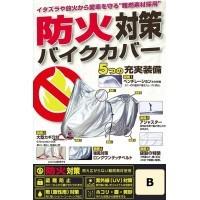 ユニカー工業(unicar) 防火対策バイクカバー B