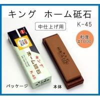 キング ホーム砥石 K-45