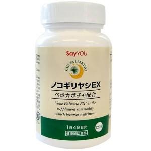 セイユーコーポレーション ノコギリヤシEX 健康補助食品 120球 (約30日分)