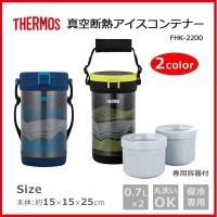 サーモス 真空断熱アイスコンテナーFHK-2200