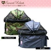 多機能ペットカート Dear Sweet Heart(ディアスイートハート) 専用バッグ 柄タイプ