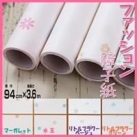 ファッション障子紙 プリント模様 94cm×3.6m巻(約2枚分) ×2セット