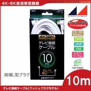 日本アンテナ 4K8K対応テレビ接続ケーブル(4C)10m (両端L型プラグ) CS4GLL10C 2181811