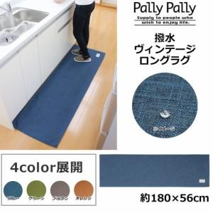 Pally Pally 撥水 ヴィンテージロングラグ 約180×56cm