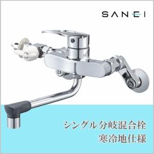 三栄水栓 SANEI シングル分岐混合栓 寒冷地仕様K17111EDK-13