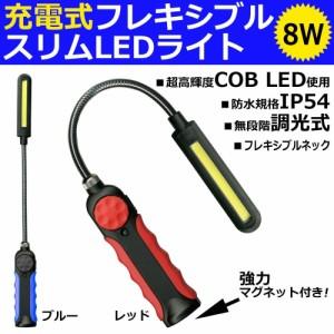 8W 充電式フレキシブルスリムLEDライト