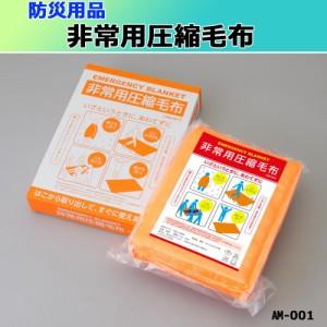 【代引き不可】防災用品 非常用圧縮毛布 2000×1200mm AM-001