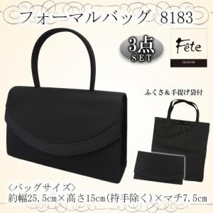 優美社産業 Feteコレクション フォーマルバッグ 3点セット(バッグ・ふくさ・手提げ袋) 8183