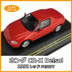 First43/ファースト43 ホンダ CR-X DelSol 1992 レッド 1/43スケール F43077