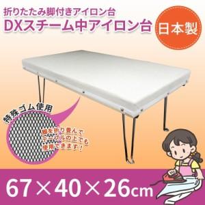 日本製 折りたたみ脚付きアイロン台 DXスチーム中アイロン台 67×40×26cm 15209