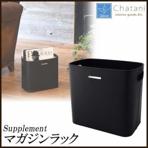 茶谷産業 Supplement (サプリメント) マガジンラック ブラック 863-405BK