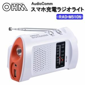 オーム電機 OHM AudioComm スマホ充電ラジオライト RAD-M510N