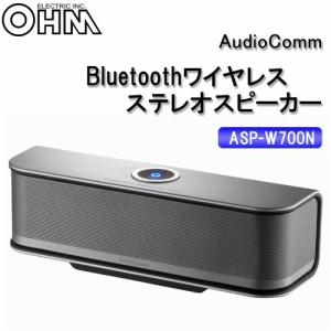 オーム電機 OHM AudioComm Bluetoothワイヤレスステレオスピーカー ASP-W700N