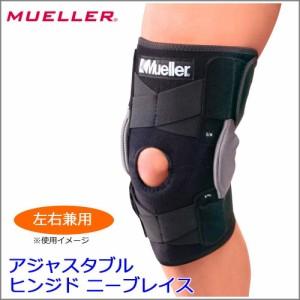 Mueller ミューラー サポーター アジャスタブル ヒンジド ニーブレイス 54557